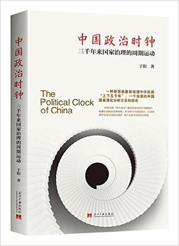 中国政治时钟:三千年来国家治理的周期运动