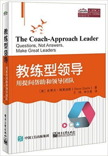 教练型领导——用提问帮助和领导团队