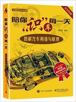 陪你识车每一天:图解汽车构造与原理