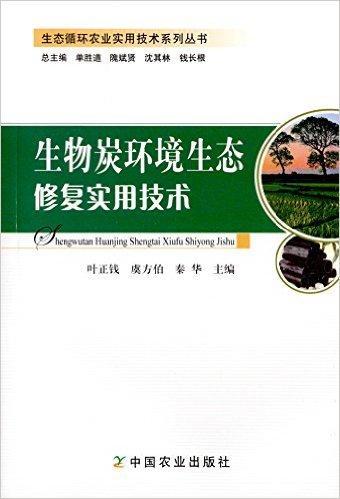 生物炭环境生态修复实用技术(生态循环农业实用技术系列丛书·农业废弃物循环利用实用技术系列丛书)
