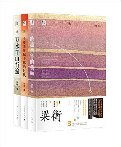 梁衡文存(三卷本)