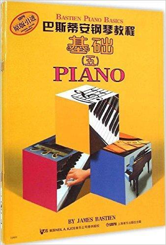 巴斯蒂安钢琴教程(5)(共5册)(原版引进)