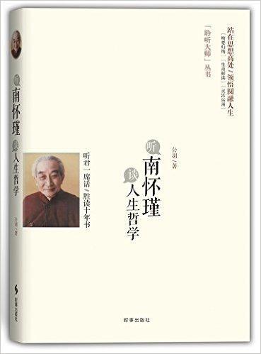听南怀瑾谈人生哲学