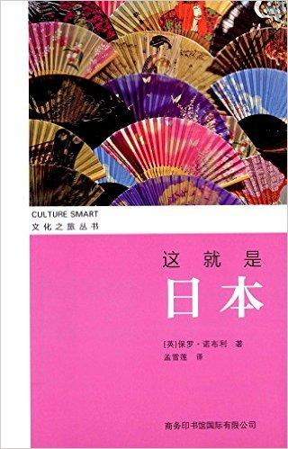 文化之旅:这就是日本