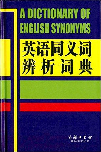 英语同义词辨析词典