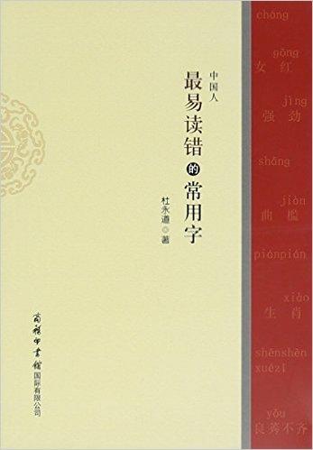 中国人最易读错的常用字