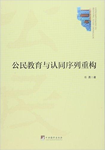 公民教育与认同序列重构