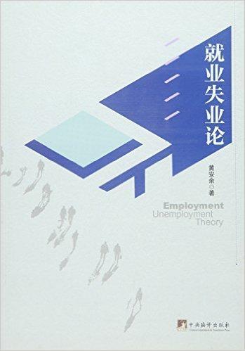 就业失业论