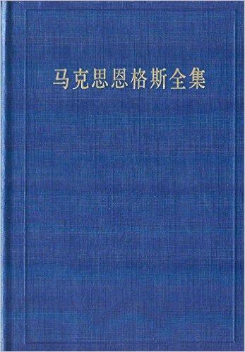 马克思恩格斯全集 第36卷
