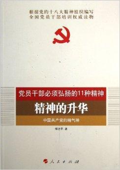 精神的升华—中国共产党的精气神(2016最新版)—全国基层党建权威读物