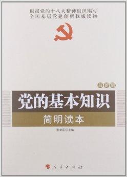 党的基本知识简明读本(2016最新版)—全国基层党建权威读物