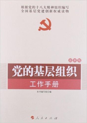 党的基层组织工作手册(2016最新版)—全国基层党建权威读物