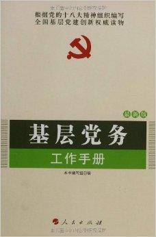 基层党务工作手册(2016最新版)—全国基层党建权威读物