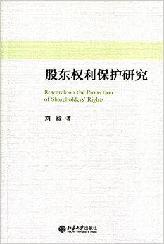 股东权利保护研究