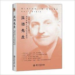 温德先生:亲历中国六十年的传奇教授