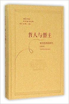 哲人与僭主:柏拉图书简研究