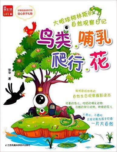 大眼球柯林斯的自然观察日记----鸟类、哺乳、爬行、花(凤凰生活)