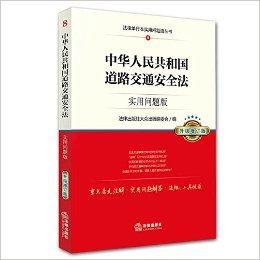 中华人民共和国道路交通安全法:实用问题版(升级增订版)