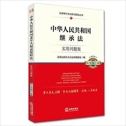 中华人民共和国继承法:实用问题版(升级增订版)