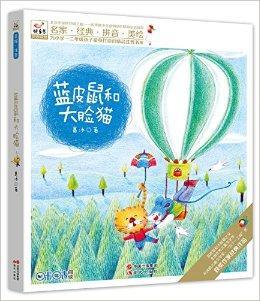 快乐鸟系列注音童话故事:蓝皮鼠和大脸猫