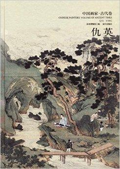 中国画家 古代卷 仇英