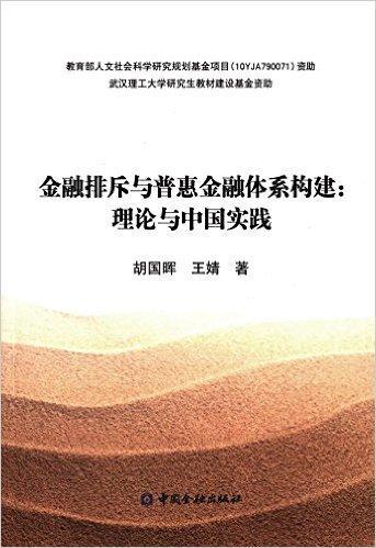 金融排斥与普惠金融体系构建:理论与中国实践