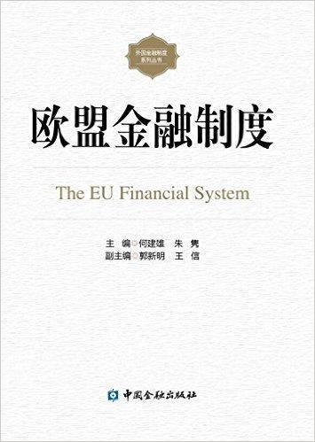欧盟金融制度