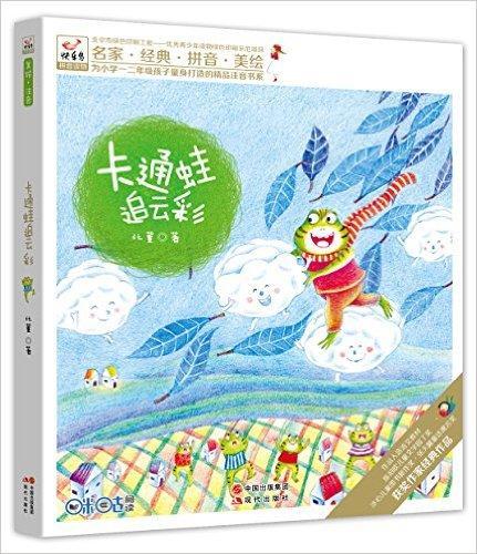 快乐鸟系列注音童话故事:卡通蛙追云彩