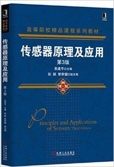 传感器原理及应用(第3版)