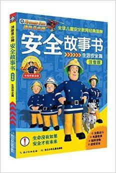 消防员山姆安全故事书(注音版):生活安全篇