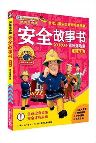 消防员山姆安全故事书(注音版):紧急遇险篇