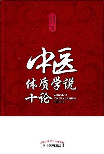 中医体质学说十论