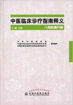中医临床诊疗指南释义儿科疾病分册