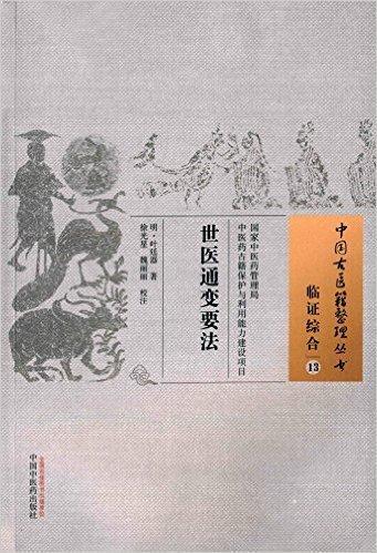 世医通变要法·中国古医籍整理丛书