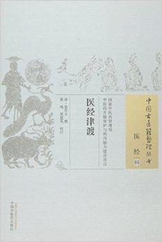 医经津渡·中国古医籍整理丛书
