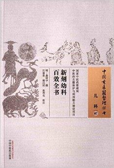 新刻幼科百效全书·中国古医籍整理丛书