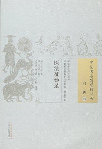 医法征验录·中国古医籍整理丛书