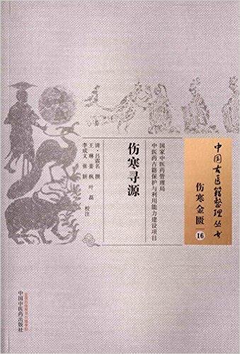 伤寒寻源·中国古医籍整理丛书