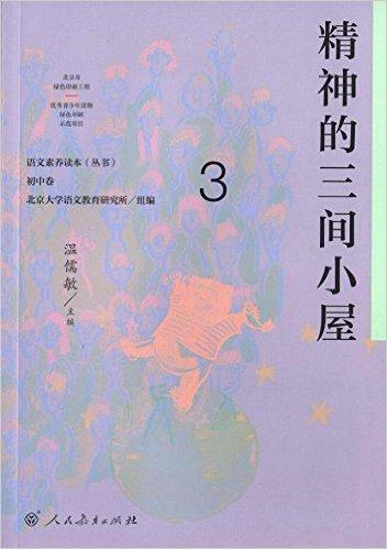 语文素养读本(丛书) 初中卷3 精神的三间小屋