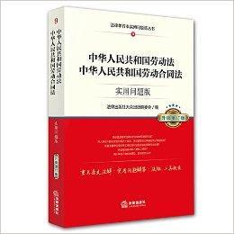 中华人民共和国劳动法、中华人民共和国劳动合同法:实用问题版(升级增订版)