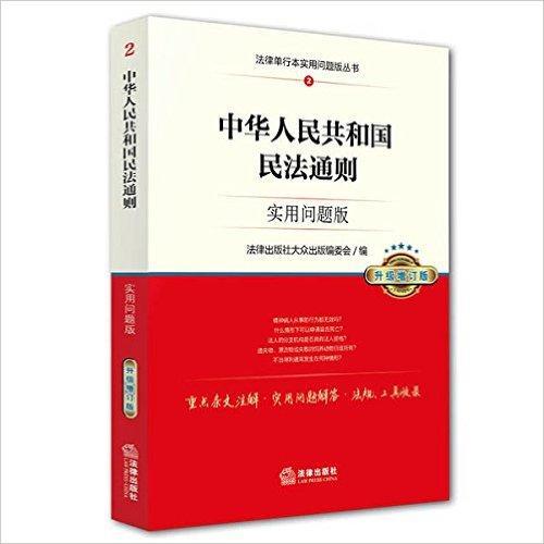 中华人民共和国民法通则:实用问题版(升级增订版)