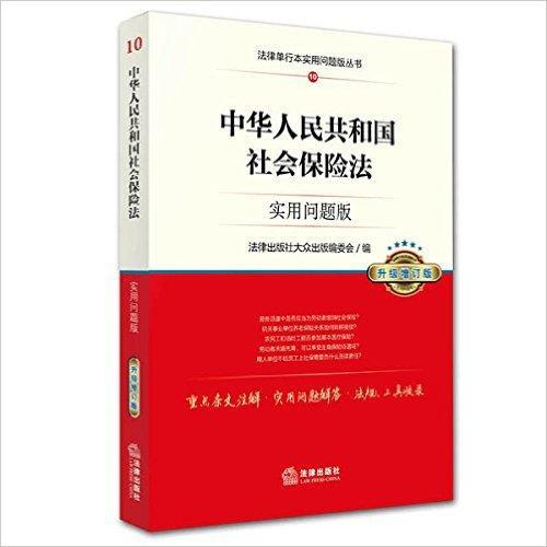 中华人民共和国社会保险法:实用问题版(升级增订版)