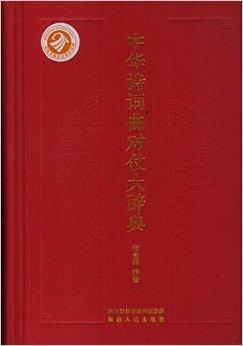 中华诗词曲对仗大辞典
