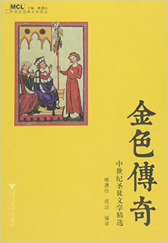 金色传奇——中世纪圣徒文学精选