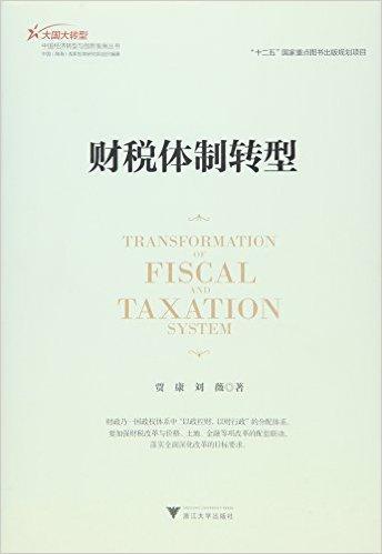 财税体制转型