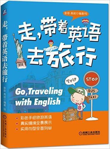 走,带着英语去旅行