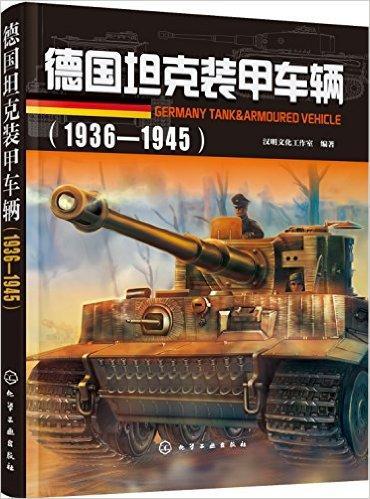 德国坦克装甲车辆:1936—1945
