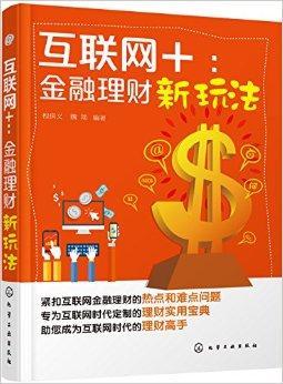 互联网+:金融理财新玩法