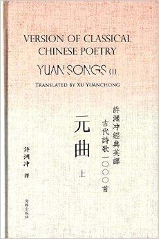 许渊冲经典英译古代诗歌1000首:元曲 上(精装)
