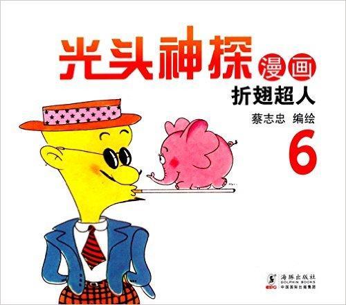 蔡志忠幽默漫画系列:光头神探6 折翅超人